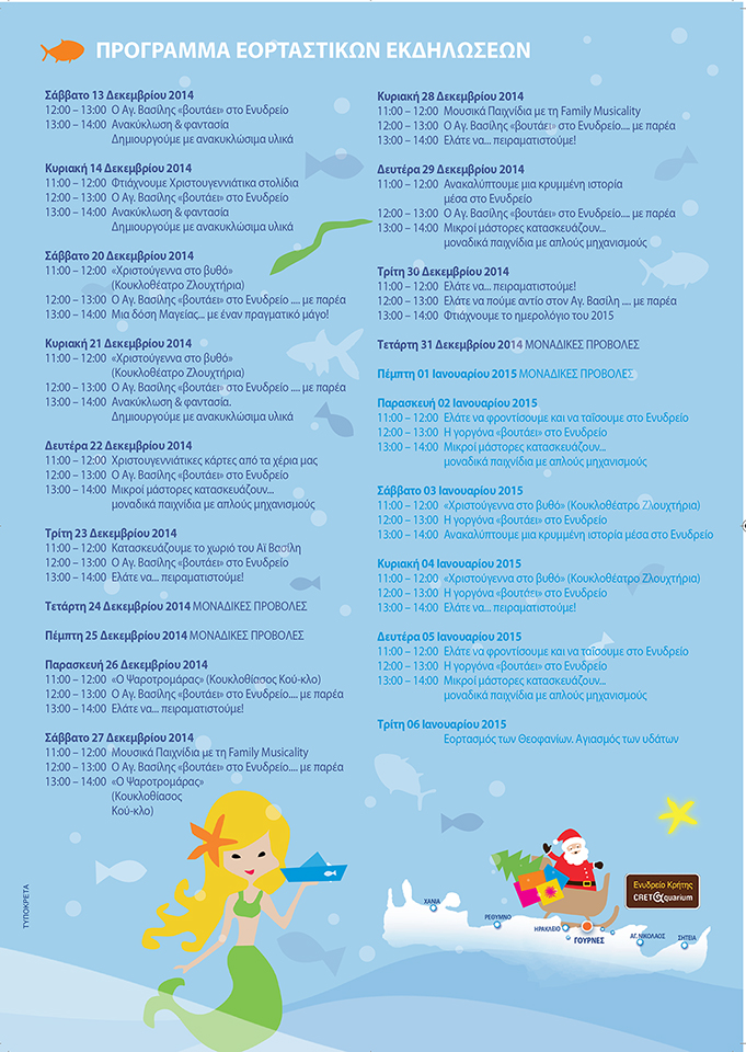 programma aquarium small